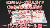 SCN5シリーズ購入ガイド