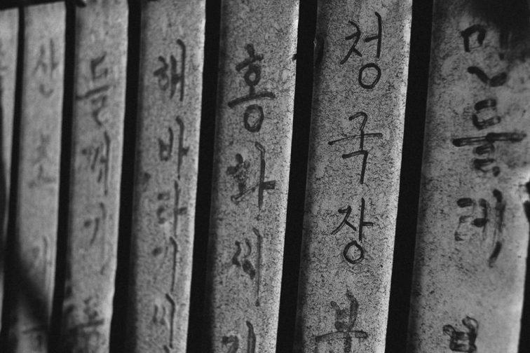 Market Signs - Tongyeong, South Korea
