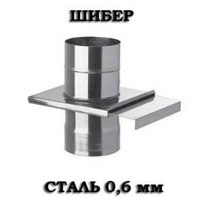 Шибер из нержавеющей стали 0,6 мм