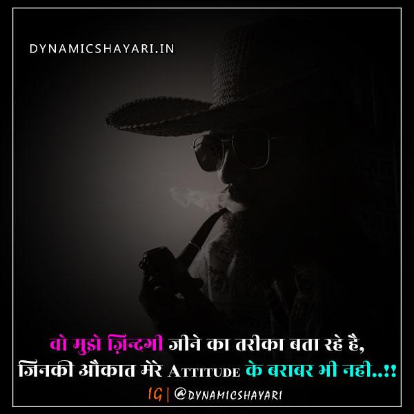 attitude status in hindi for jaat
