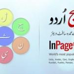 Inpage 3.5