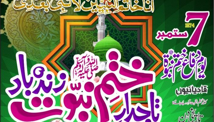 Taj Dar-e-Khatme Nabowat, Youme Difa Khatme Nabowat SAW