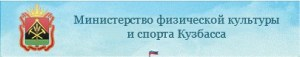 Министерство физической культуры и спорта Кузбасса