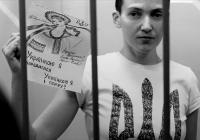 Скала-Подільська: флешмоб #FreeSavchenko