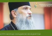 День Молоді на Квітну неділю у Львові: що там буде?