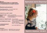 Допоможіть врятувати Веронічку Данилюк (3 роки, м. Івано-Франківськ)