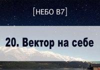 [Небо в7] — 20. Вектор на себе