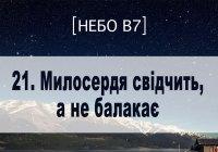 [Небо в7] — 21. Милосердя свідчить, а не балакає