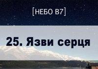 [Небо в7] — 25. Язви серця