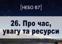 [Небо в7] — 26. Про час, увагу та ресурси