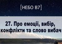 [Небо в7] — 27. Про емоції, вибір, конфлікти та слово вибач