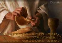 Святе Письмо з розважанням на 17 травня
