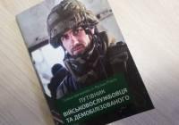 """В УГКЦ видали """"Путівник військовослужбовця та демобілізованого"""""""