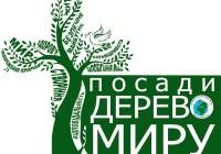 Стартує чергова хвиля акції «Посади дерево миру»