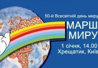 1 січня у Києві, Львові та Івано-Франківську пройдуть Марші миру
