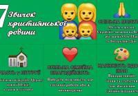7 звичок християнської родини