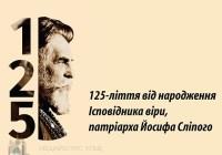 """""""Патріарх Йосиф Сліпий: бути собою""""- банерна виставка у ВРУ"""