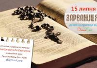 Поділися своїми роздумами над Святим Письмом