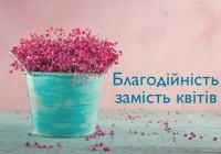 1 вересня: не витрачайте гроші на квіти — віддайте їх для порятунку життя!