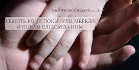 Святе Письмо з розважанням на 22 серпня