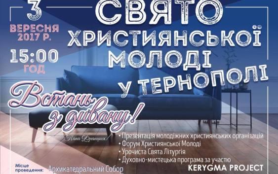 Встань із дивану і їдь у Тернопіль!