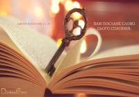 Святе Письмо з розважаннями на 11 вересня