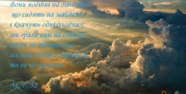Святе Письмо з розважаннями на 20 жовтня