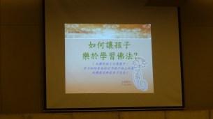 """妙豪法师为家长们授课《如何让孩子们乐于学习佛法?"""""""