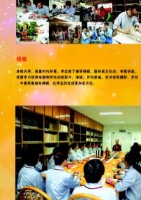 東禪佛教學院招生 (6)