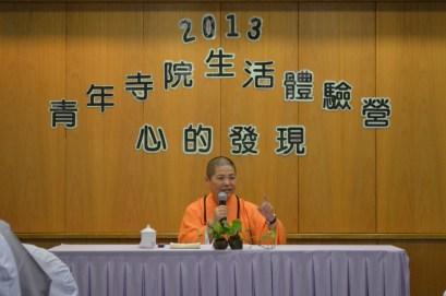 2013青年寺院生活體驗營 (10)