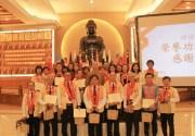 東禪寺當家滿慧法師與長期贊助教育的榮懂們合影
