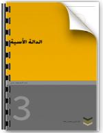 La Fonction Exponentielle ( الدالة الأسية )