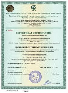 сертификат2[+]