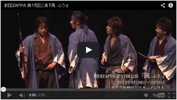劇団ZAPPA『風 -ふう-』DVDダイジェスト