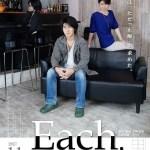演劇アミューズメント集団HOTPLAY 『Each.』