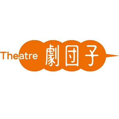 Theatre劇団子への所属とご紹介