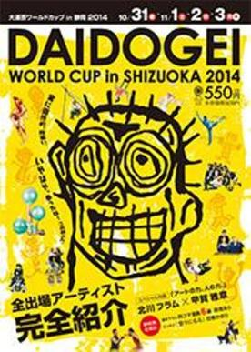 大道芸ワールドカップ