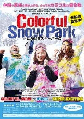たんばらスキーパーク カラーパウダー雪合戦