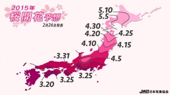 2015 桜開花予想 第2弾