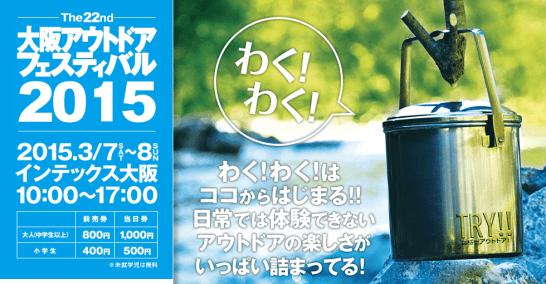 大阪アウトドアフェスティバル 2015