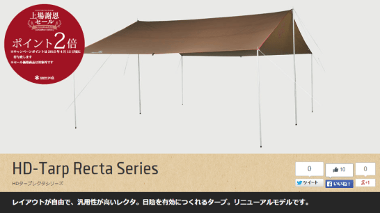 HD-Tarp Recta Series