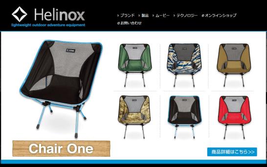 Helinox - ブランドサイト