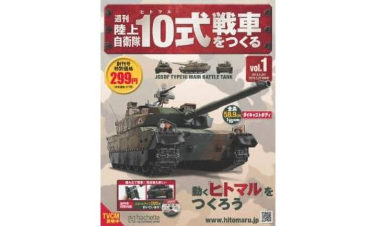 10 式戦車を作る