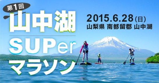第1回 山中湖SUPer(スーパー)マラソン