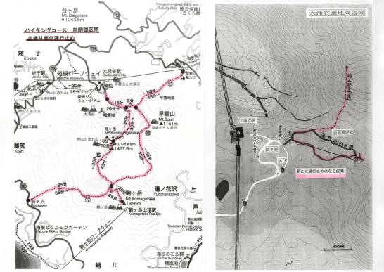 大涌谷 - 閉鎖されているハイキングコース