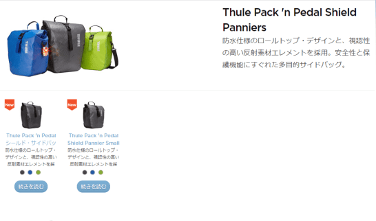 Thule Pack 'n Pedal Shield Panniers