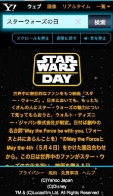 『スター・ウォーズの日』検索結果イメージ