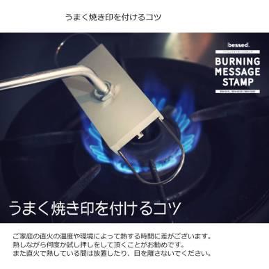 bessed(ビセッド) バーニングメッセージスタンプ - ガス火で加熱