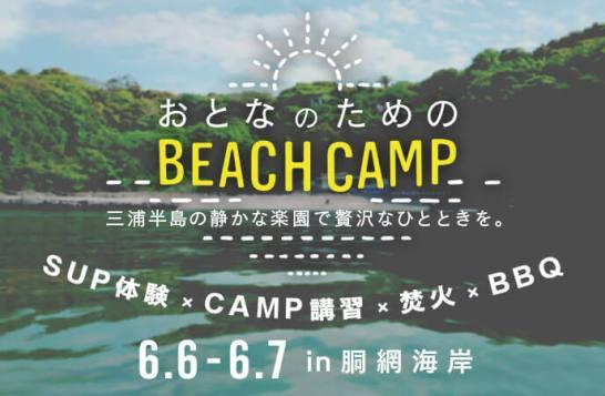 おとなのためのビーチキャンプ