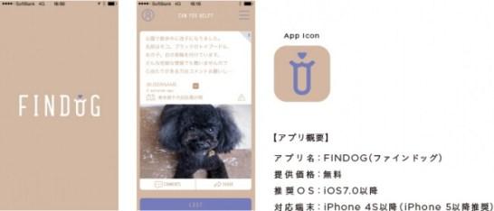 迷子犬発見アプリ「 FINDOG」(ファインドッグ)